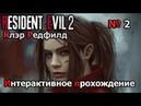 Resident Evil 2 Интерактивное прохождение часть 2 Клэр Редфилд