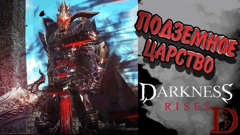 подземное царство Darkness Rises dark avenger 3