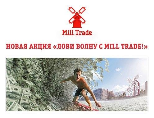 Mill Trade (Милл Трейд) продлевает акцию — «Лови волну с Mill Trade!»