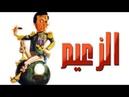 مسرحية الزعيم Masrahiyat El Zaeem