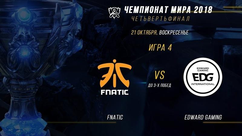 FNC vs EDG — ЧМ-2018, Четвертьфинал, Игра 4