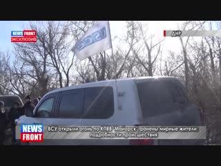 Важно! ВСУ открыли огонь по КПВВ Майорск, ранены мирные жители, подробности происшествия.