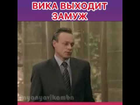 Виктория Прудковская выходит замуж | Bill