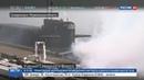 Новости на Россия 24 • Североморск на несколько часов стал невидимым