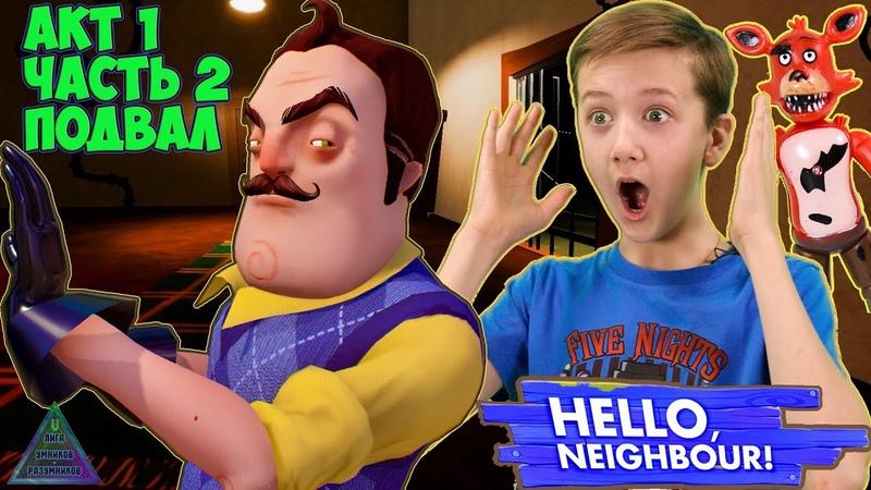 КИРИЛЛ и ФОКСИ ПРИВЕТ, СОСЕД! Hello Neighbour Акт 1 часть 2
