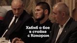 Хабиб рассказал о своей работе стойке / Встреча с дагестанцами в Екатеринбурге