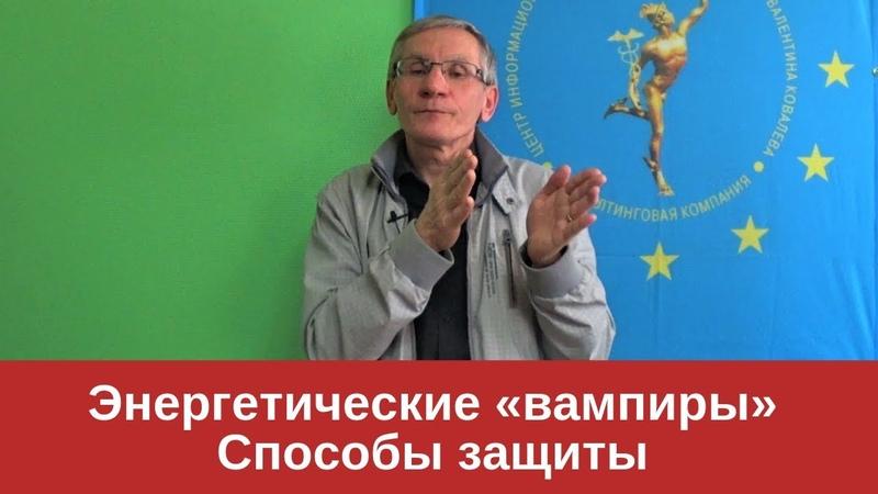 Энергетические «вампиры» | Способы защиты | Валентин Ковалев