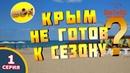 ТАКОГО СЕЗОНА ЕЩЁ НЕ БЫЛО ОБЗОР ПЛЯЖА НОВОФЕДОРОВКИ. Какой отдых в Крыму 2018 нас ждёт. DenTurBiz