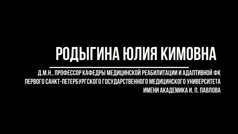 Родыгина Юлия Кимовна Профили развития личности юного хоккеиста как ресурс спортивной успешности