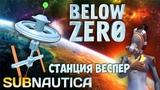 ПОЛЕТЕЛ НА КОСМИЧЕСКУЮ СТАНЦИЮ - VESPER - ЗАПУСК РАКЕТЫ - Subnautica Below Zero #7