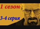 3-4 серия 1 сезон Во все тяжкие /Breaking Bad /s01e03 s01e04