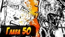 Кинг 2 One Punch Man манга Глава-50(Озвучка)