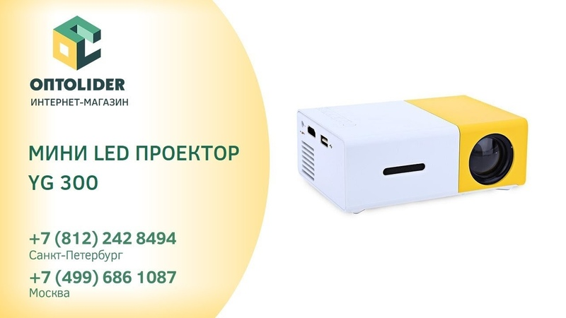 МИНИ LED ПРОЕКТОР YG 300
