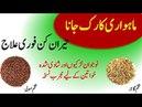 Mahwari K Ruk Jany Ka Asan Gharelu Elaj Best Home Remedies