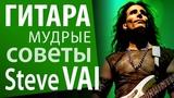 Steve Vai Советы гитаристам - For The Love Of God - История создания и советы