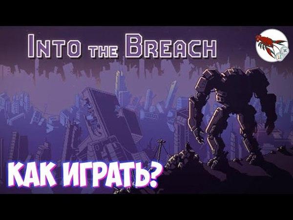 Into the Breach 2 - Спасаем человечество!