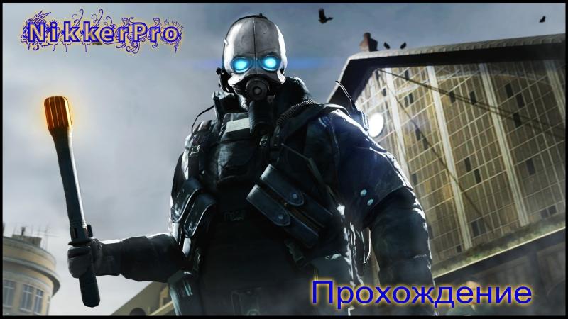 Half-Life 2 от NikkerPro