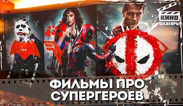 Подборка из захватывающих фильмов про супергероев!