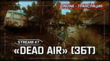 S.T.A.L.K.E.R.: DEAD AIR (ЗБТ) + Летняя растительность [Stream 7]
