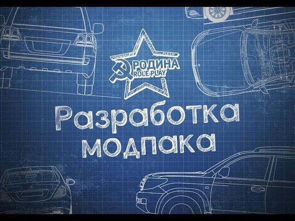 Обновление модпака на RODINA RP!