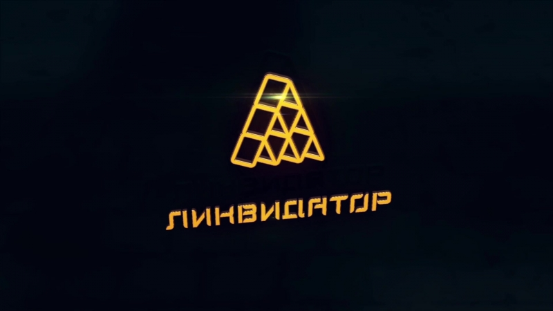 Демонтаж ПАО НЛМК. Ликвидатор 2017