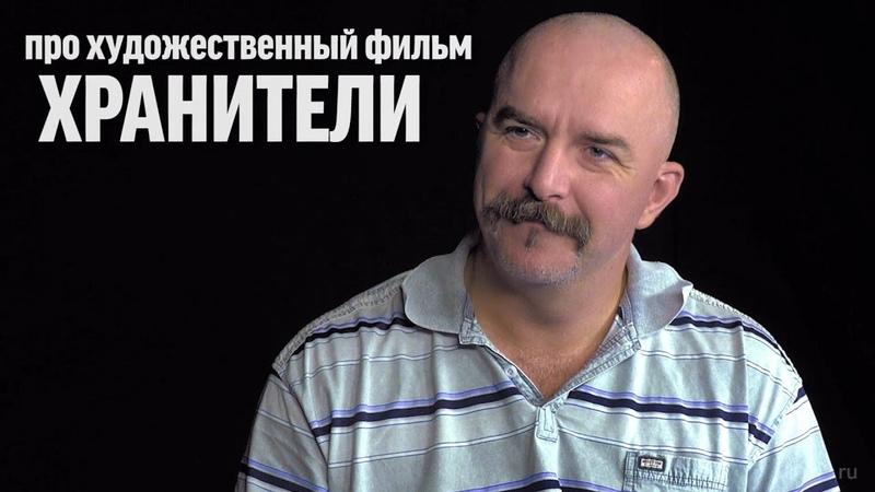 Клим Жуков про художественный фильм Хранители