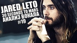 JARED LETO 30 SECONDS TO MARS АНАЛИЗ ВОКАЛА #19