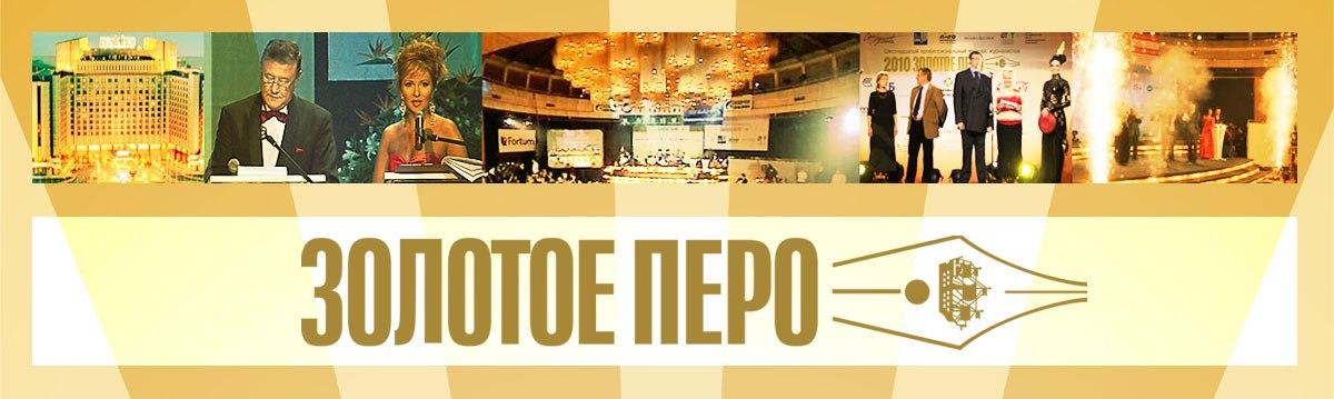 14.03.14 будут названы имена победителей конкурса «Золотое перо»
