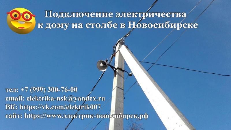 Подключение электричества электросети, к частному дому на столбе, цена в Новосибирске