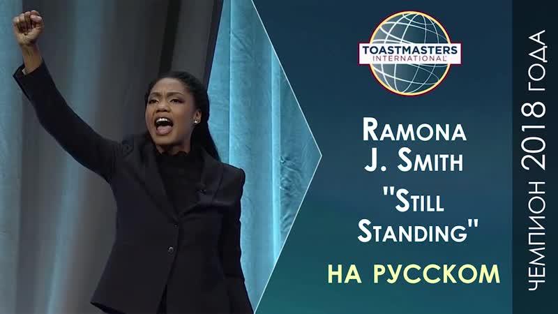 2018 Чемпион мира по ораторскому искусству Ramona J Smith Toastmasters rus