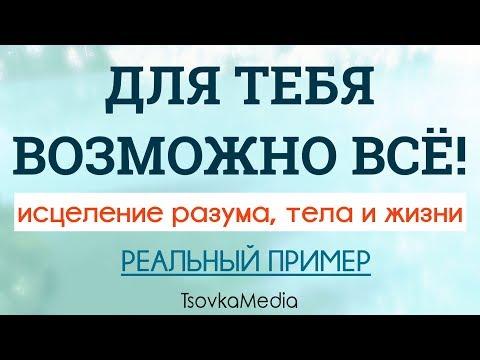 ВОЗМОЖНО ВСЁ! Исцеление разума, тела и жизни ~ История Типпи с канала Джо Диспенза | TsovkaMedia