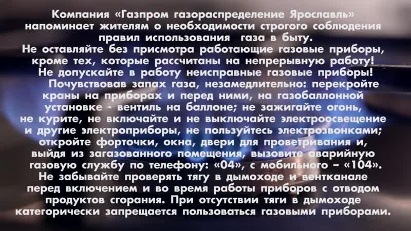 Компания АО Газпром газораспределение Ярославль информирует