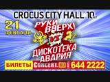 РУКИ_ВВЕРХ! vs ДИСКОТЕКА_АВАРИЯ. Концерт 21 февраля в CROCUS