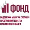 Фонд поддержки МСП Ярославской области