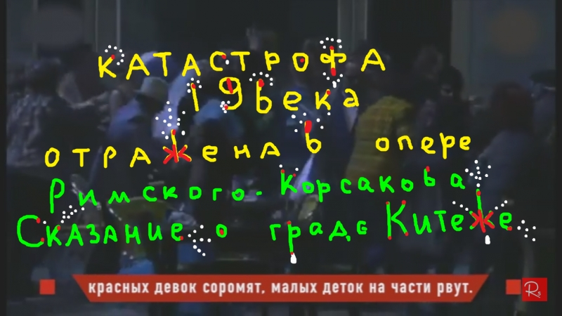 КАТАСТРОФЫ 19 ВЕКА ОТРАЖЕННЫЕ В ОПЕРЕ РИМСКОГО-КОРСАКОВА СКАЗАНИЕ О ГРАДЕ КИТЕЖЕ