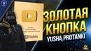 Новая Золотая Кнопка YouTube и Подкаст для Подписчиков wot