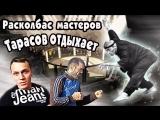 Сенсей и лучшие бойцы современности Артем Тарасов в пролете