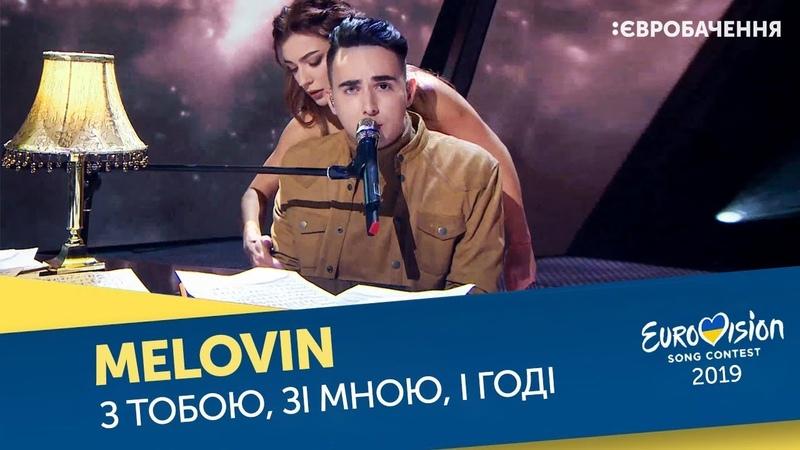 Melovin – З тобою, зі мною, і годі. Перший півфінал. Національний відбір на Євробачення-2019