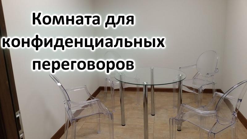 ANTITERROR SECURITY GROUP | Комната для конфиденциальных переговоров