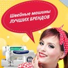 Интернет-магазин швейной техники «Sewing.kz»