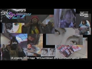 [rus sub][11.04.19] m!countdown bts comeback spoiler