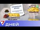 Общие долги по алиментам у жителей Татарстана превысили 3 млрд рублей 7 Дней ТНВ