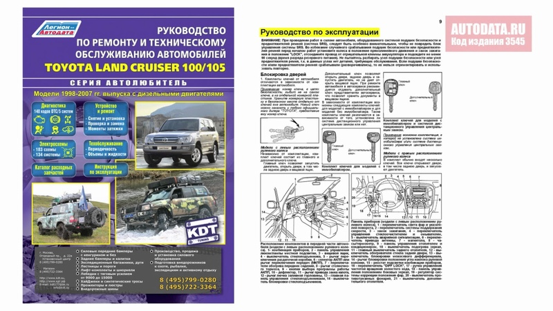 Руководство по ремонту Книга Toyota Land Cruiser 100, 105 1998-2007, рестайлинг с 2003 дизель