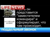 В Сети появилась запись звонка якобы бойца ГРУ об интервью LifeNews
