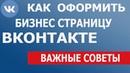 Как оформить страницу Вконтакте Настроить Бизнес Страницу
