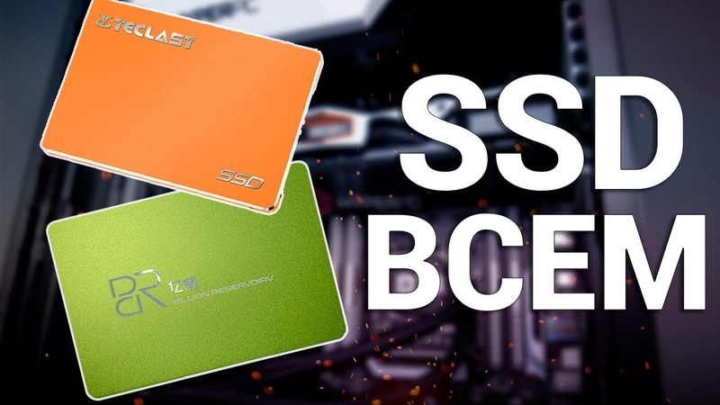 SSD ПОДЕШЕВЕЛИ - НАДО БРАТЬ! Сколько стоят сейчас?