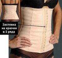 Купить Утягивающий Корсет Под Одежду