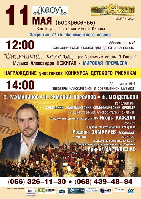 Закрытие 77-го абонементного сезона Крымского академического симфонического оркестра.