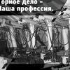 Кемеровский горнотехнический техникум