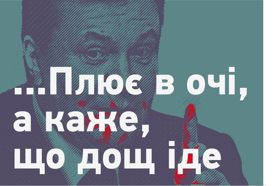Янукович фактически признал причастность Клюева к разгону Евромайдана, - УДАР - Цензор.НЕТ 1618